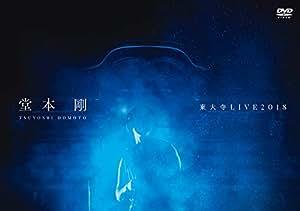 堂本 剛 東大寺LIVE2018(DVD通常盤)