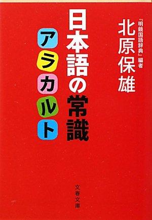 日本語の常識アラカルト (文春文庫)の詳細を見る