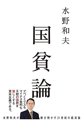 国貧論(atプラス叢書14)
