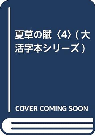夏草の賦〈4〉 (大活字本シリーズ)