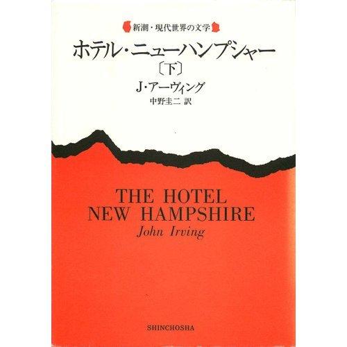 ホテル・ニューハンプシャー〈下〉 (新潮・現代世界の文学)の詳細を見る