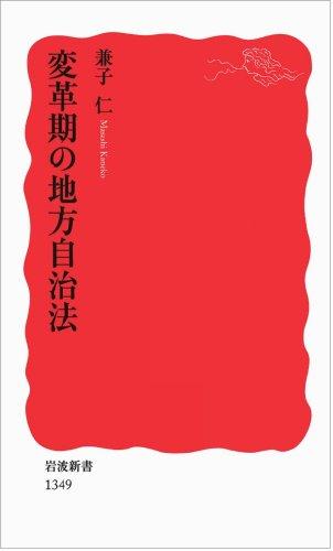 変革期の地方自治法 (岩波新書)の詳細を見る