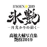 髙橋大輔写真集 艶技2019