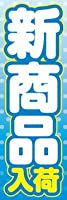 のぼり旗スタジオ のぼり旗 新商品008 大サイズH2700mm×W900mm