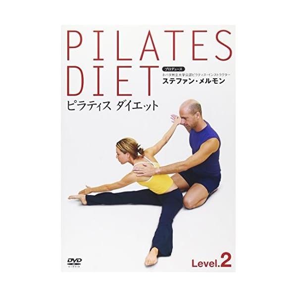 ピラティス ダイエット Level.2 [DVD]の商品画像