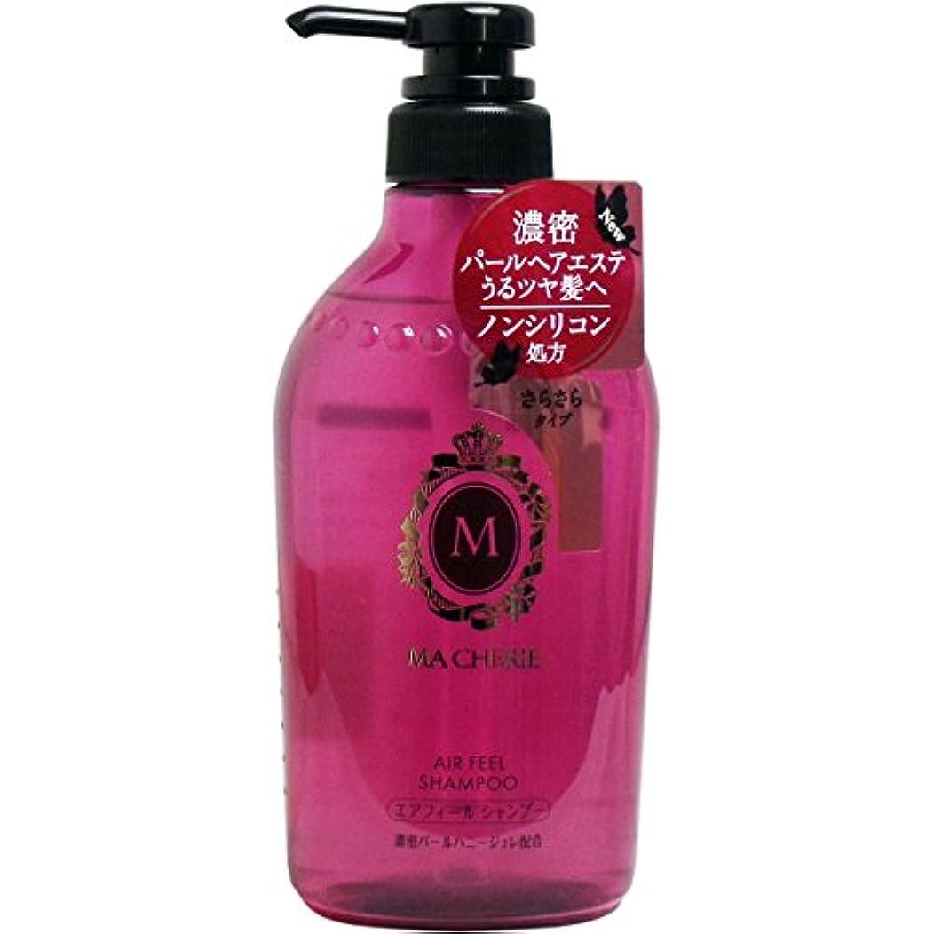 化学セールスマン間欠(資生堂)マシェリ エアフィール シャンプーEX ポンプ 450ml(お買い得3個セット)