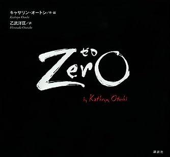 Zero ゼロ (講談社の翻訳絵本)