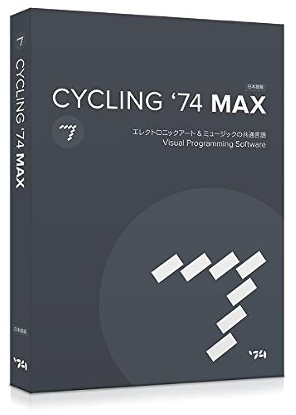 ヶ月目パズル貸すCycling '74 プログラミングソフト Max 7 アカデミック