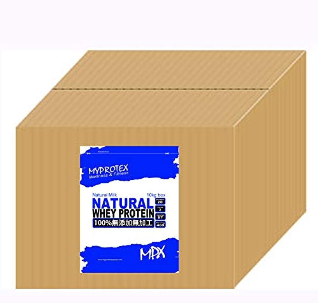 指令受賞灰MPX ホエイプロテイン 無添加?Natural Whey Protein?マイプロテクス ホエイプロテイン ナチュラル (10kg)