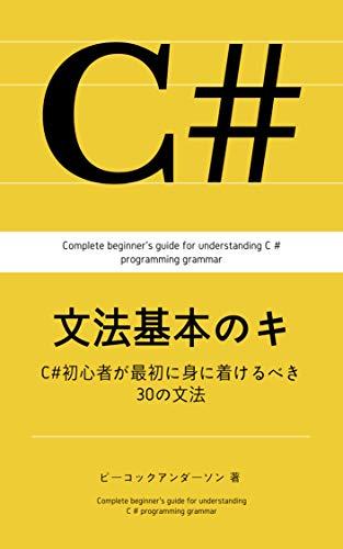 C#文法基本のキ: C#初心者が最初に身に着けるべき30の文法