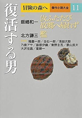 冒険の森へ 傑作小説大全 11 復活する男 (冒険の森へ 傑作小説大全11)