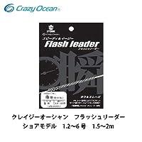 クレイジーオーシャン フラッシュリーダー ショアモデル 1.2~6号 1.5~2m (FL-1715/1.7号-1.5m/フラッ