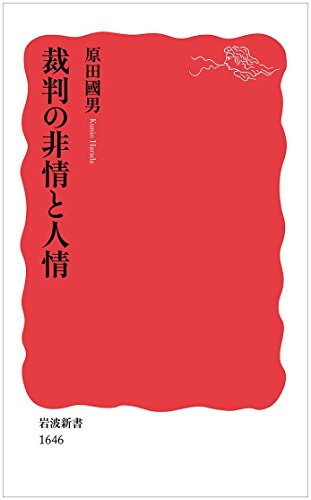 裁判の非情と人情 (岩波新書)
