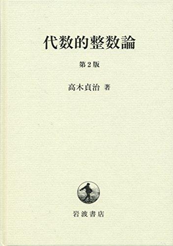 代数的整数論 第2版