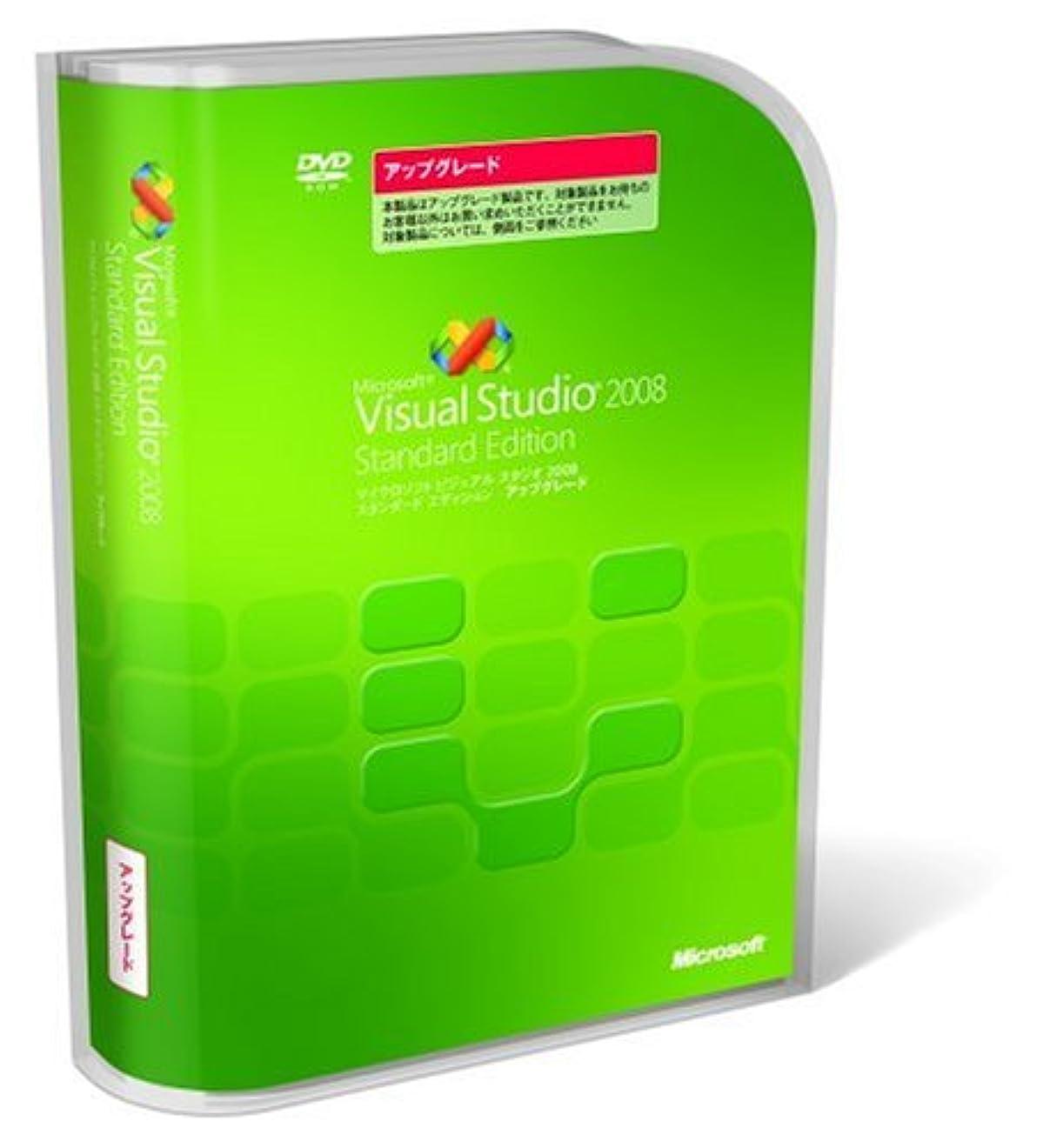 ピック寄り添う樫の木Visual Studio 2008 Standard Edition アップグレード