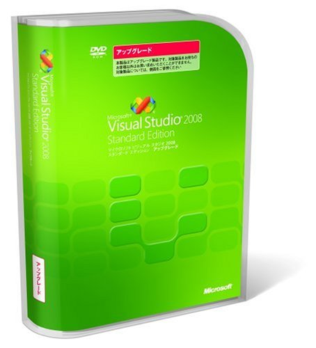 Visual Studio 2008 Standard Edition アップグレード