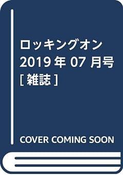 ロッキングオン 2019年 07 月号 [雑誌]