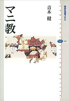 [青木健]のマニ教 (講談社選書メチエ)