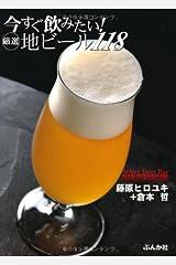 今すぐ飲みたい!厳選地ビール118 単行本