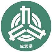 佐賀県マーカー