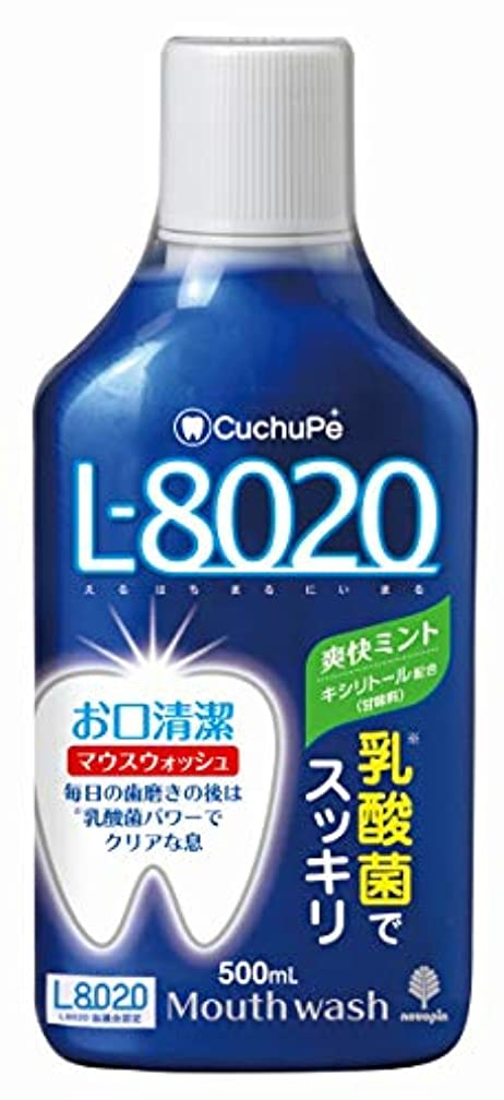 球状速報放棄日本製 made in japan クチュッペL-8020 爽快ミント マウスウォッシュ(アルコール) K-7085【まとめ買い20個セット】