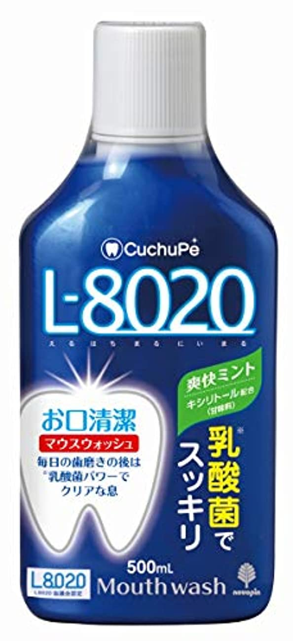 ハンカチガード落とし穴日本製 made in japan クチュッペL-8020 爽快ミント マウスウォッシュ(アルコール) K-7085【まとめ買い20個セット】