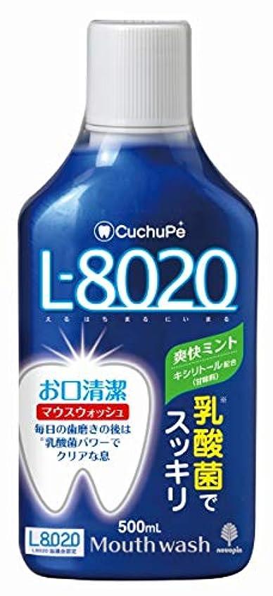 分数自発的セイはさておき日本製 made in japan クチュッペL-8020 爽快ミント マウスウォッシュ(アルコール) K-7085【まとめ買い20個セット】