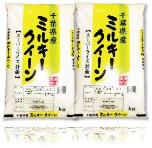 千葉県産 白米 ミルキークイーン 10kg [5kg×2] 平成29年産