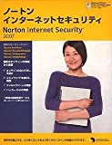 『ノートン・インターネットセキュリティ 2007』の商品写真