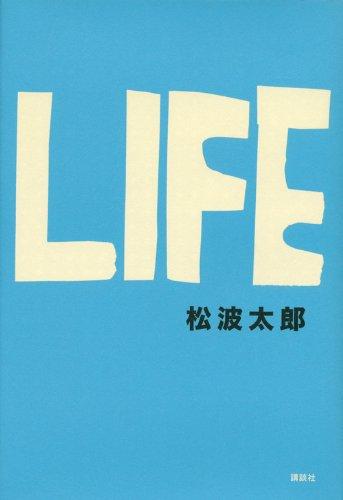 LIFE / 松波 太郎