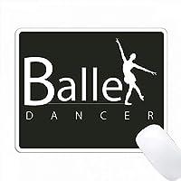 黒の背景に白いバレエダンサー PC Mouse Pad パソコン マウスパッド