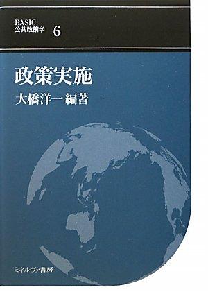政策実施 (BASIC公共政策学)の詳細を見る