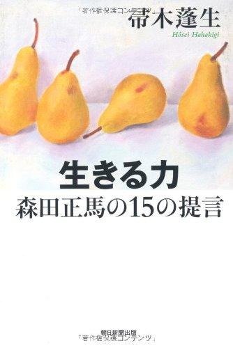 生きる力 森田正馬の15の提言 (朝日選書)