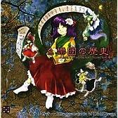幺樂団の歴史4/上海アリス幻樂団