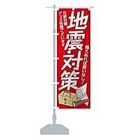 地震対策 のぼり旗 サイズ選べます(ジャンボ90x270cm 左チチ)