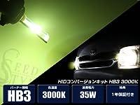 【シードスタイル】  HIDコンバージョンキット  HB3(9005) 3000K  Bバラ