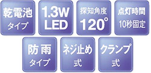 ムサシ RITEX 乾電池式1.3W LEDセンサーライト LED-110