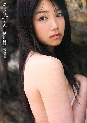 鮎川穂乃果写真集『うりずん』(DVD付) -