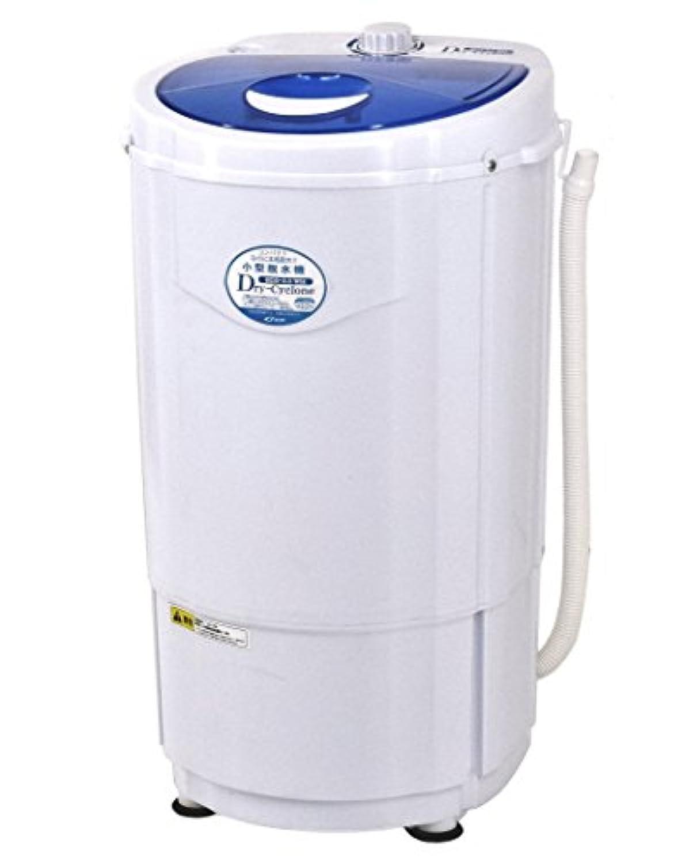 BCOM コンパクトなのに本格脱水 家庭用 小型脱水機ドライサイクロン BDS-3.0WH