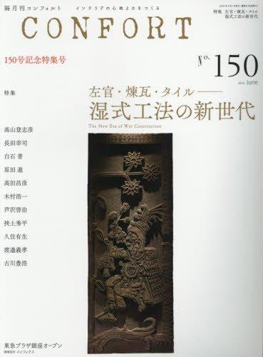 CONFORT No.150(2016年06月号) (左官・煉瓦・タイル-湿式工法の新世代)