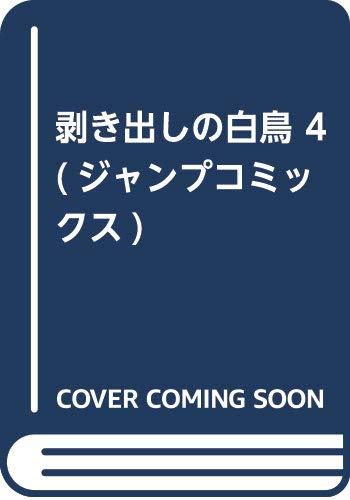 剥き出しの白鳥 4 (ジャンプコミックス)