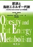 肥満と脂肪エネルギー代謝―メタボリックシンドロームへの戦略