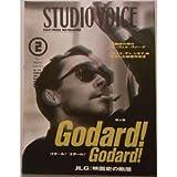 STUDIO VOICE (スタジオ・ボイス) 1994年 2月号 ゴダール!ゴダール!
