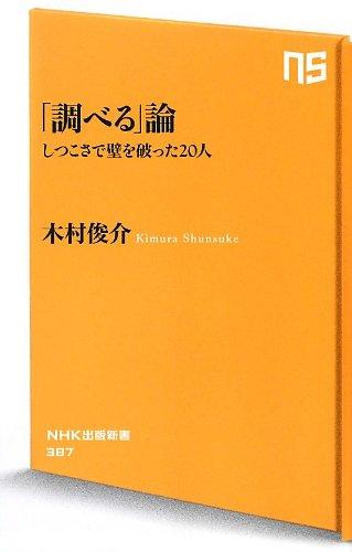 「調べる」論―しつこさで壁を破った20人 (NHK出版新書 387)