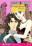 愛の異邦人 (エメラルドコミックス ハーレクインシリーズ)