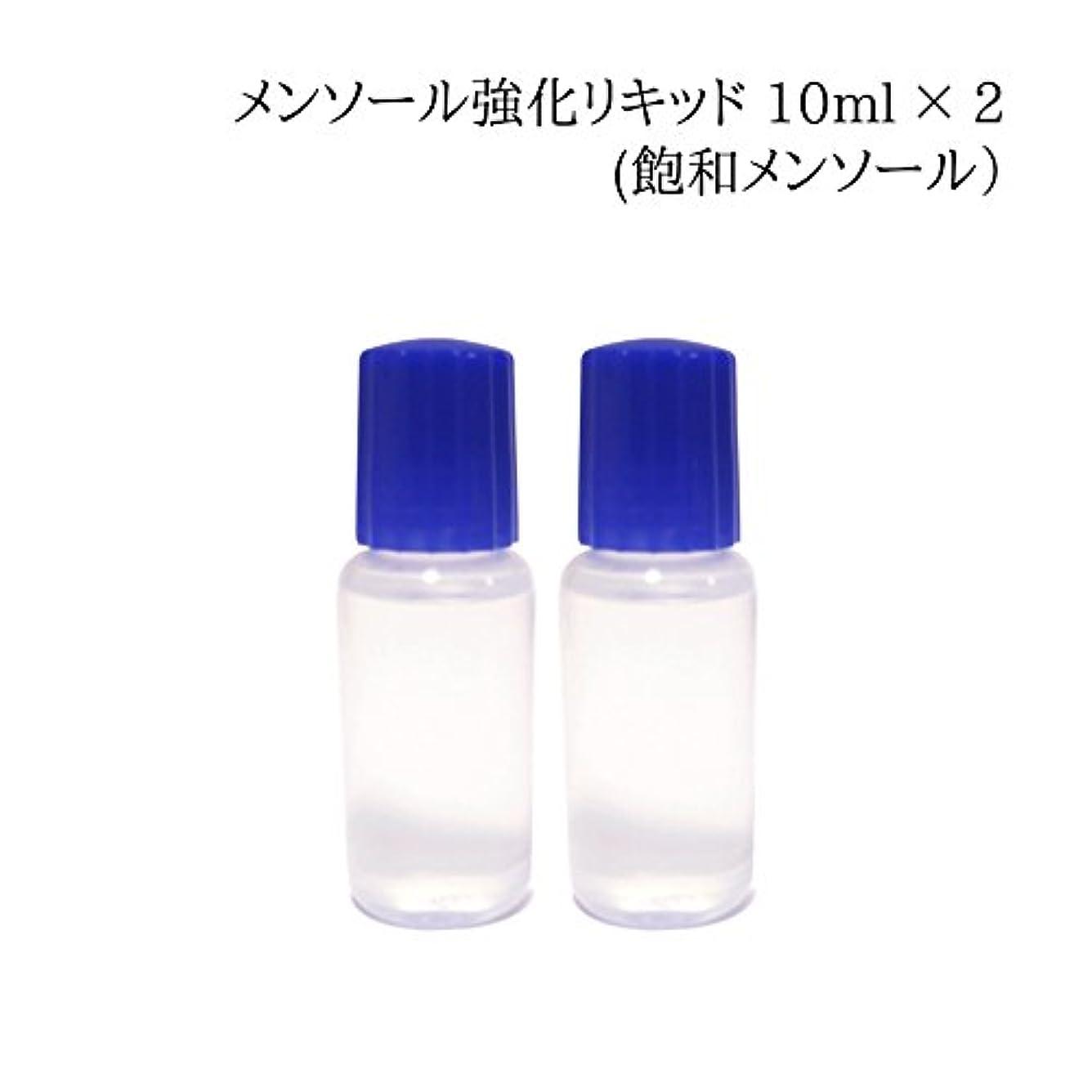 かごお別れぼかすメンソール強化リキッド 飽和メンソール 20ml