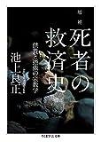 増補 死者の救済史  (ちくま学芸文庫)