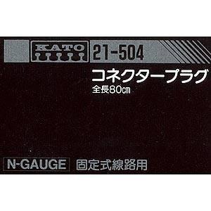 Nゲージ 固定式線路および関連付属機器 コネクタープラグ 80cm #21-504