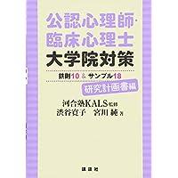 公認心理師・臨床心理士大学院対策 鉄則10&サンプル18 研究計画書編 (KS専門書)