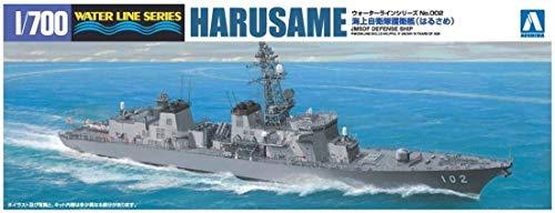 1/700 ウォーターライン No.002 海上自衛隊 護衛艦 はるさめ